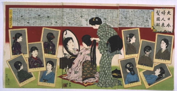 Adachi Ginko: Illustrations of Western Hairstyles for Japanese Women - Edo Tokyo Museum