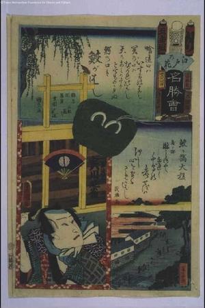歌川国貞: The Flowers of Edo with Pictures of Famous Sights: 'Ke' Brigade, Fifth Squad - 江戸東京博物館
