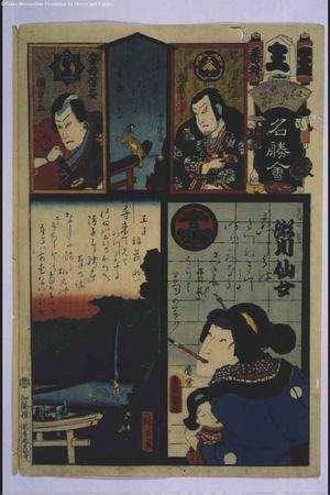 歌川芳虎: The Flowers of Edo with Pictures of Famous Sights: 'O' Brigade, Supplementary Squad - 江戸東京博物館