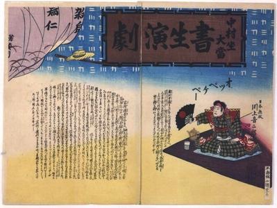 TAROBO Kokunimasa: Nakamura-za Theatre: KAWAKAMI Otojiro Performing 'Oppekepe' in Popular Student Drama - 江戸東京博物館