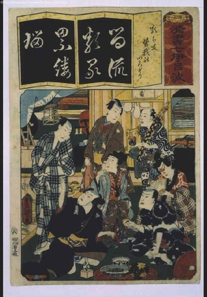Utagawa Kunisada: Seven variations of the 'Iroha' Alphabet: 'Ru' as in 'Rui wa Tomo'. Roles: SOGA Brothers and Friends - Edo Tokyo Museum