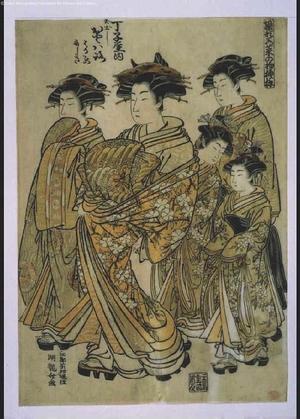 磯田湖龍齋: New Year's Fashion as Worn by Chojiya's Otowaji - 江戸東京博物館