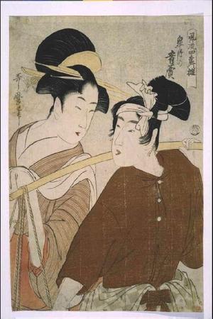 喜多川歌麿: Elegant Amusements of the Four Seasons: A Fish Vendor in the Fifth Month - 江戸東京博物館