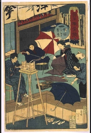 SEISAI Toshikazu: Depictions of Various Industries: Umbrella Manufacturing - 江戸東京博物館