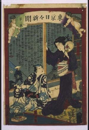 落合芳幾: Tokyo Nichinichi Shimbun Newspaper, No. 3 - 江戸東京博物館