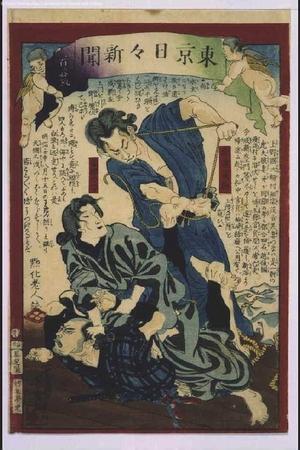 Ochiai Yoshiiku: Tokyo Nichinichi Shimbun Newspaper, No. 220 - Edo Tokyo Museum