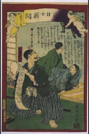 落合芳幾: Tokyo Nichinichi Shimbun Newspaper, No. 656 - 江戸東京博物館