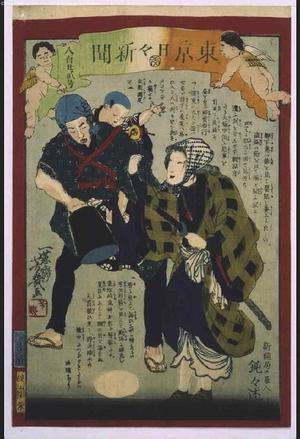 落合芳幾: Tokyo Nichinichi Shimbun Newspaper, No. 822 - 江戸東京博物館