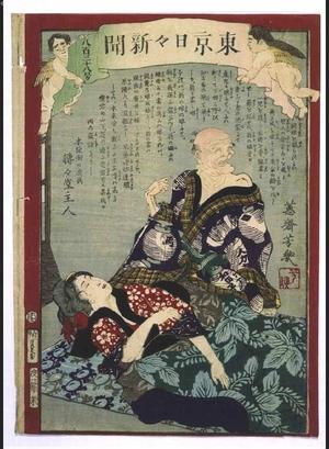 落合芳幾: Tokyo Nichinichi Shimbun Newspaper, No. 838 - 江戸東京博物館