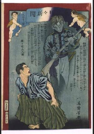 落合芳幾: Tokyo Nichinichi Shimbun Newspaper, No. 851 - 江戸東京博物館