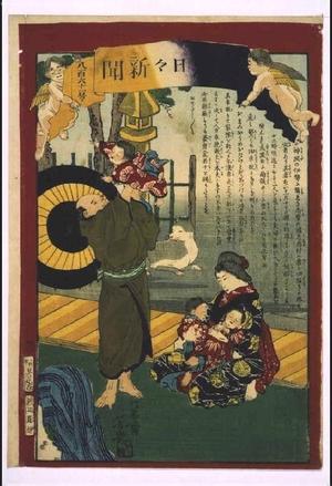 落合芳幾: Tokyo Nichinichi Shimbun Newspaper, No. 861 - 江戸東京博物館