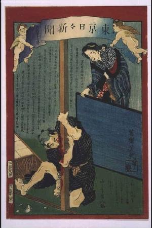 落合芳幾: Tokyo Nichinichi Shimbun Newspaper, No. 877 - 江戸東京博物館