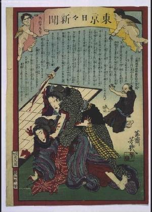 落合芳幾: Tokyo Nichinichi Shimbun Newspaper, No. 919 - 江戸東京博物館