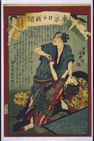 Ochiai Yoshiiku: Tokyo Nichinichi Shimbun Newspaper, No. 934 - Edo Tokyo Museum