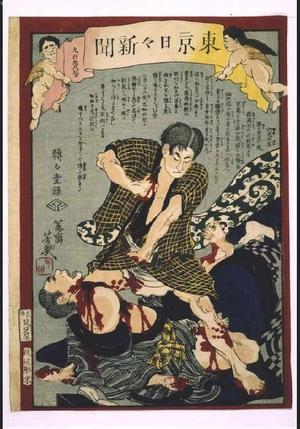 落合芳幾: Tokyo Nichinichi Shimbun Newspaper, No. 938 - 江戸東京博物館