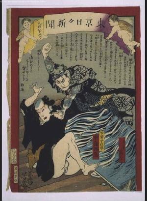 落合芳幾: Tokyo Nichinichi Shimbun Newspaper, No. 988 - 江戸東京博物館