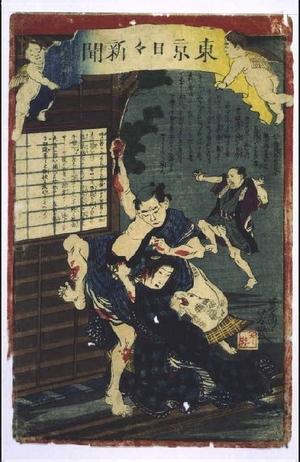 Ochiai Yoshiiku: Tokyo Nichinichi Shimbun Newspaper, No. 989 - Edo Tokyo Museum