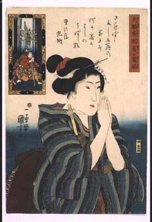 歌川国芳: Giving Thanks for the Attainment of Cherished Desire with Insert of Hakoo-maru - 江戸東京博物館