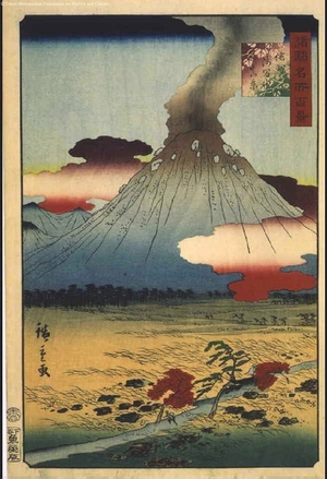 Utagawa Hiroshige II: One Hundred Views of Famous Places in the Provinces: True View of Mt. Asama, Shinshu - Edo Tokyo Museum