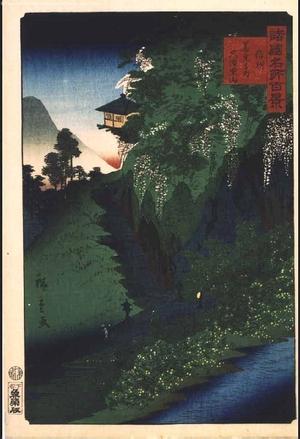 二歌川広重: One Hundred Views of Famous Places in the Provinces: Mt. Kusuri, on the Road to Zenkoji Temple, Shinshu - 江戸東京博物館
