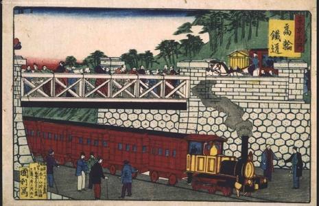 歌川国利: Famous Views of Tokyo: The Takanawa Railway - 江戸東京博物館
