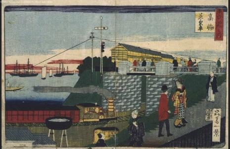 一景: Famous Views of Tokyo: The Takanawa Steam Railway - 江戸東京博物館