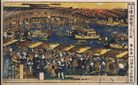 歌川国安: Perspective print of Ryogoku Bridge in the Cool of the Evening - 江戸東京博物館