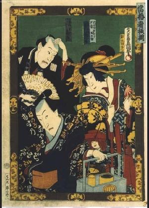 Utagawa Kunisada: Smash Hits on the Kabuki Stage: Kuruwa Bunsho (Yoshidaya) - Edo Tokyo Museum