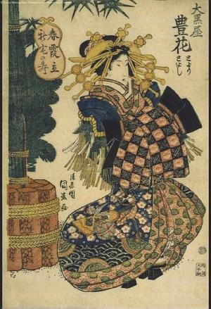 UTAGAWA Kuninao: The Courtesan Toyohana of the Daikokuya at New Year�fs - Edo Tokyo Museum