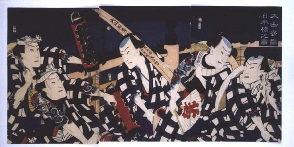 Utagawa Kuniteru: At Nihonbashi, Starting the Oyama Pilgrimage - Edo Tokyo Museum