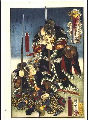 Kawanabe Kyosai: Yamato Warriors: Chiba Saburobei Mitsutada and Yato Ueshichi Norikane, from Chushingura - Edo Tokyo Museum