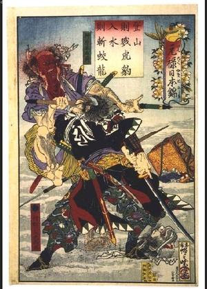 河鍋暁斎: Yamato Warriors: Muramatsu Sandayu Takanao and Yanagihara Heiemon, from Chushingura - 江戸東京博物館