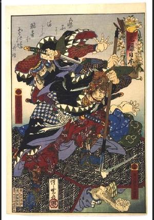 Kawanabe Kyosai: Yamato Warriors: Yoshida Sawaemon Kanesada and Okuda Magodayu Shigemori, from Chushingura - Edo Tokyo Museum