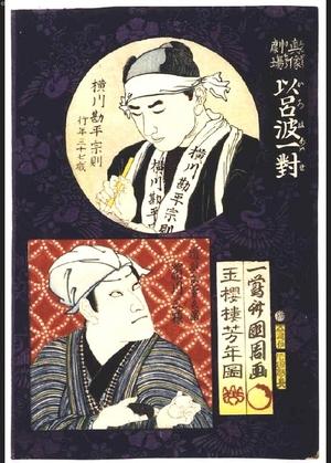 Tsukioka Yoshitoshi: Theater Portrait Pairs for the Iroha Syllabary: Yokogawa Kanpei Munenori and Doguya Yoshibei - Edo Tokyo Museum