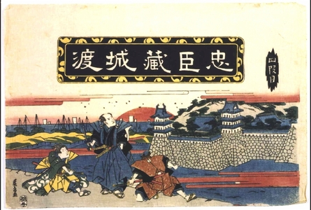 Keisai Eisen: Chushingura, Act 4: Confiscation of the Castle - Edo Tokyo Museum