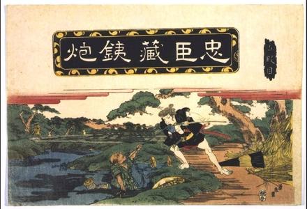 Keisai Eisen: Chushingura, Act 5: The Musket - Edo Tokyo Museum