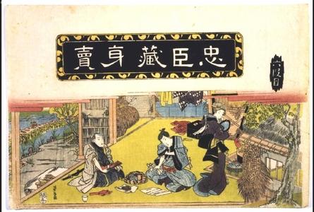 Keisai Eisen: Chushingura, Act 6: Selling into Prostitution - Edo Tokyo Museum