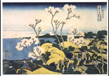 葛飾北斎: Thirty-six Views of Mt. Fuji: Fuji Seen from Goten-yama at Shinagawa, on the Tokaido - 江戸東京博物館