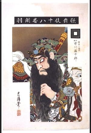 TORII Tadakiyo: Eighteen Notable Kabuki Plays: Kan U, with Ichikawa Danjuro IX - Edo Tokyo Museum