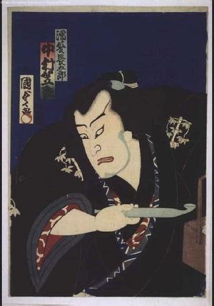 二代歌川国貞: Nakamura Shikan in the Role of Nuregami Chogoro - 江戸東京博物館