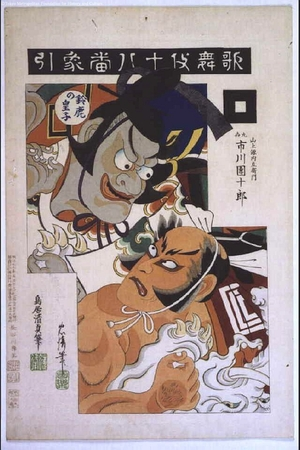 鳥居清貞: Eighteen Notable Kabuki Plays: Ichikawa Danjuro IX as Yamagami Gennaizaemon in Zohiki - 江戸東京博物館