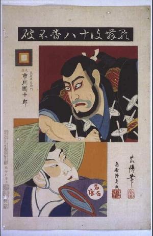 Torii Kiyosada: Eighteen Notable Kabuki Plays: Ichikawa Danjuro IX as Fuwa Banzaemon in Fuwa - Edo Tokyo Museum