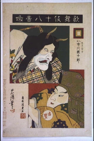 鳥居清貞: Eighteen Notable Kabuki Plays: Ichikawa Danjuro IX as Teruhi no Miko in Uwanari - 江戸東京博物館