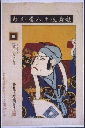鳥居清貞: Eighteen Notable Kabuki Plays: Ichikawa Danjuro IX as Toraya Tokichi in Uiro - 江戸東京博物館
