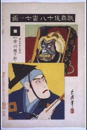 鳥居清貞: Eighteen Notable Kabuki Plays: Ichikawa Danjuro IX as Gagoze Akaemon in Nanatsumen - 江戸東京博物館