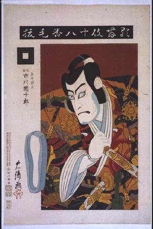 Torii Kiyosada: Eighteen Notable Kabuki Plays: Ichikawa Danjuro IX as Kumedera Danjo in Kenuki - Edo Tokyo Museum