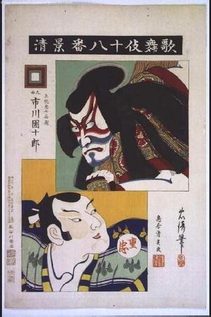 Torii Kiyosada: Eighteen Notable Kabuki Plays: Ichikawa Danjuro IX as Kazusano Akushichibei in Kagekiyo - Edo Tokyo Museum