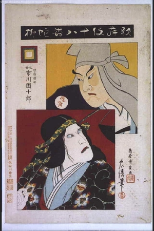 鳥居清貞: Eighteen Notable Kabuki Plays: Ichikawa Danjuro IX as Shubinsozu in Jayanagi - 江戸東京博物館