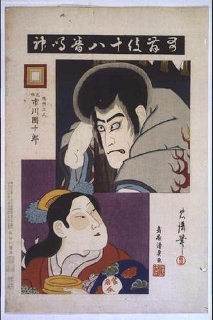 Torii Kiyosada: Eighteen Notable Kabuki Plays: Ichikawa Danjuro IX as Narukami Shonin in Narukami - Edo Tokyo Museum