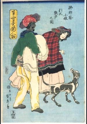 歌川貞秀: Foreigners Drawn from Life: A Frenchwoman Walking Her Dog - 江戸東京博物館